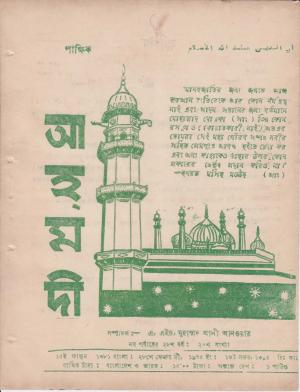 পাক্ষিক আহ্মদী - নব পর্যায় ২৮ বর্ষ | ২০তম সংখ্যা | ২৮শে ফেরুয়ারী, ১৯৭৫ইং | The Fortnightly Ahmadi - New Vol: 28 Issue: 20 - Date: 28th February 1975