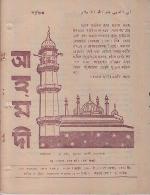পাক্ষিক আহ্মদী - নব পর্যায় ৩৪ বর্ষ | ১৪তম সংখ্যা | ৩০শে নভেম্বর, ১৯৮০ইং | The Fortnightly Ahmadi - New Vol: 34 Issue: 14 - Date: 30th November 1980