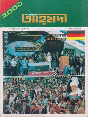 পাক্ষিক আহ্মদী - নব পর্যায় ৬৪বর্ষ | ৩য় সংখ্যা | ১৫ই আগস্ট ২০০১ইং | The Fortnightly Ahmadi - New Vol: 64 Issue: 03 Date: 15th August 2001