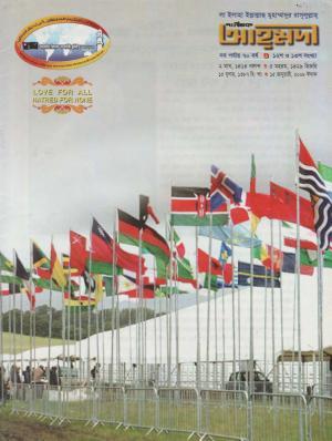 পাক্ষিক আহ্মদী - নব পর্যায় ৭০ বর্ষ | ১২ ও ১৩তম সংখ্যা | ১৫ই জানুয়ারী ২০০৮ইং | The Fortnightly Ahmadi - New Vol: 70 Issue: 12 & 13 Date: 15th January 2008