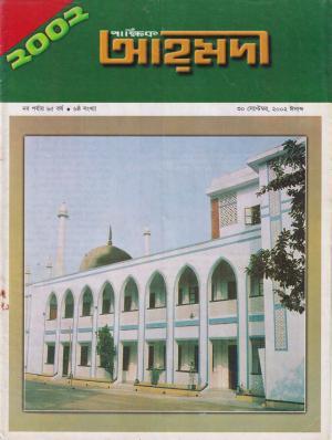 পাক্ষিক আহ্মদী - নব পর্যায় ৬৫বর্ষ | ৬ষ্ঠ সংখ্যা | ৩০শে সেপ্টেম্বর ২০০২ইং | The Fortnightly Ahmadi - New Vol: 65 Issue: 06 Date: 30th September 2002