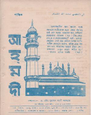পাক্ষিক আহ্মদী - নব পর্যায় ২৮ বর্ষ | ২৩তম ও ২৪তম সংখ্যা | ১৫ই ও ৩০শে এপ্রিল, ১৯৭৫ইং | The Fortnightly Ahmadi - New Vol: 28 Issue: 23 & 24 - Date: 15th & 30th April 1975
