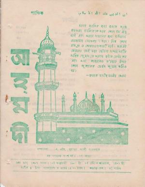 পাক্ষিক আহ্মদী - নব পর্যায় ৩৪ বর্ষ | ১৭তম সংখ্যা | ১৫ই জানুয়ারী, ১৯৮১ইং | The Fortnightly Ahmadi - New Vol: 34 Issue: 17 - Date: 15th January 1981
