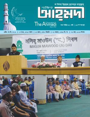 পাক্ষিক আহ্মদী - নব পর্যায় ৮১বর্ষ | ১৮ম সংখ্যা | ৩১ মার্চ, ২০১৯ইং | The Fortnightly Ahmadi - New Vol: 81 - Issue: 18 - Date: 31st Mar 2019