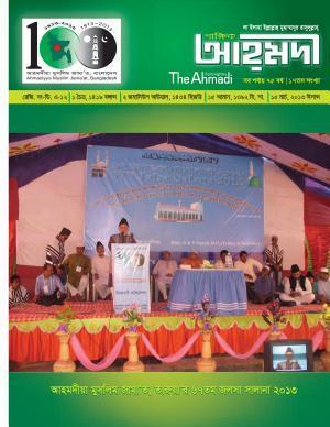 পাক্ষিক আহ্মদী - নব পর্যায় ৭৫বর্ষ | ১৭তম সংখ্যা | ১৫ই মার্চ, ২০১৩ইং | The Fortnightly Ahmadi - New Vol: 75 - Issue: 17 - Date: 15th March 2013