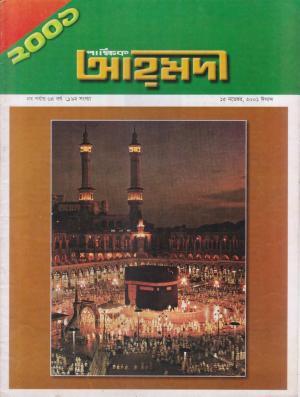 পাক্ষিক আহ্মদী - নব পর্যায় ৬৪বর্ষ | ৯বম সংখ্যা | ১৫ই নভেম্বর ২০০১ইং | The Fortnightly Ahmadi - New Vol: 64 Issue: 09 Date: 15th November 2001