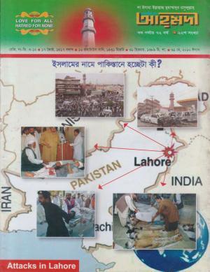 পাক্ষিক আহ্মদী - নব পর্যায় ৭২ বর্ষ   ২২তম সংখ্যা   ৩১শে মে ২০১০ইং   The Fortnightly Ahmadi - New Vol: 72 Issue: 22 Date: 31st May 2010