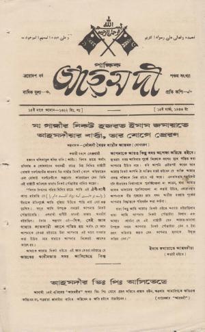পাক্ষিক আহ্মদী - ১৩ বর্ষ | ৫ম সংখ্যা | ১৫ই মার্চ ১৯৪৩ইং | The Fortnightly Ahmadi - Vol: 13 Issue: 05 Date: 15th March 1943
