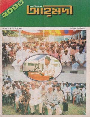 পাক্ষিক আহ্মদী - নব পর্যায় ৬৫বর্ষ | ১৯তম সংখ্যা | ১৫ই এপ্রিল ২০০৩ইং | The Fortnightly Ahmadi - New Vol: 65 Issue: 19 Date: 15th April 2003