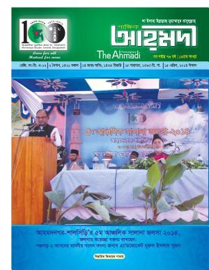 পাক্ষিক আহ্মদী - নব পর্যায় ৭৬বর্ষ | ১৯তম সংখ্যা | ১৫ই এপ্রিল, ২০১৪ইং | The Fortnightly Ahmadi - New Vol: 76 - Issue: 19 - Date: 15th April 2014