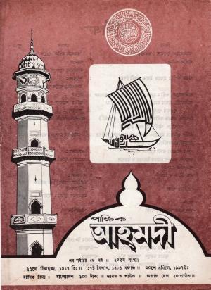 পাক্ষিক আহ্মদী - নব পর্যায় ৫৮ বর্ষ | ২০তম সংখ্যা | ৩০শে এপ্রিল ১৯৯৭ইং | The Fortnightly Ahmadi - New Vol: 58 Issue: 20 Date: 30th April 1997