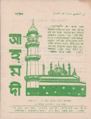 পাক্ষিক আহ্মদী - নব পর্যায় ২৮ বর্ষ | ২২তম সংখ্যা | ৩১শে মার্চ, ১৯৭৫ইং | The Fortnightly Ahmadi - New Vol: 28 Issue: 22 - Date: 31st March 1975