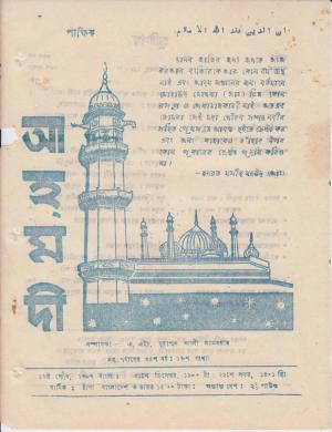 পাক্ষিক আহ্মদী - নব পর্যায় ৩৪ বর্ষ | ১৬তম সংখ্যা | ৩১শে ডিসেম্বর, ১৯৮০ইং | The Fortnightly Ahmadi - New Vol: 34 Issue: 16 - Date: 31st December 1980