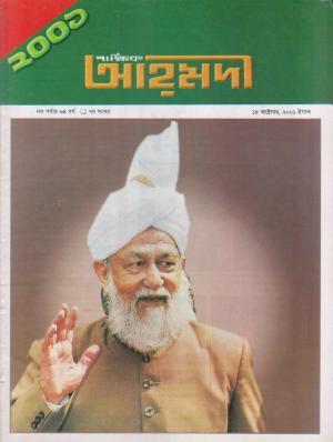 পাক্ষিক আহ্মদী - নব পর্যায় ৬৪বর্ষ | ৭ম সংখ্যা | ১৫ই অক্টোবর ২০০১ইং | The Fortnightly Ahmadi - New Vol: 64 Issue: 07 Date: 15th October 2001