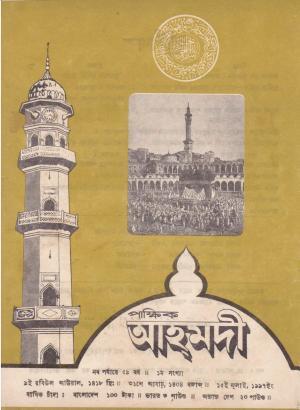 পাক্ষিক আহ্মদী - নব পর্যায় ৫৯ বর্ষ | ১ম সংখ্যা | ১৫ই জুলাই ১৯৯৭ইং | The Fortnightly Ahmadi - New Vol: 59 Issue: 01 Date: 15th July 1997