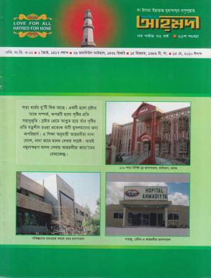 পাক্ষিক আহ্মদী - নব পর্যায় ৭২ বর্ষ   ২১তম সংখ্যা   ১৫ই মে ২১ম০ইং   The Fortnightly Ahmadi - New Vol: 72 Issue: 21 Date: 15th May 2010