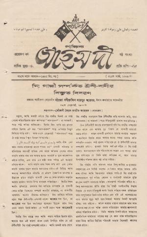 পাক্ষিক আহ্মদী - ১৩ বর্ষ | ৬ষ্ঠ সংখ্যা | ৩১শে মার্চ ১৯৪৩ইং | The Fortnightly Ahmadi - Vol: 13 Issue: 06 Date: 31st March 1943