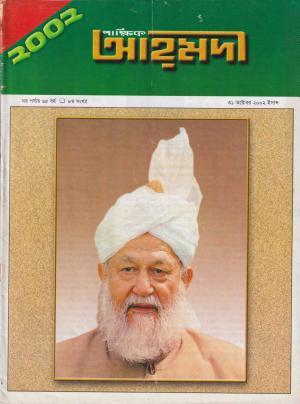 পাক্ষিক আহ্মদী - নব পর্যায় ৬৫বর্ষ | ৮ম সংখ্যা | ৩১শে অক্টোবর ২০০২ইং | The Fortnightly Ahmadi - New Vol: 65 Issue: 08 Date: 31st October 2002