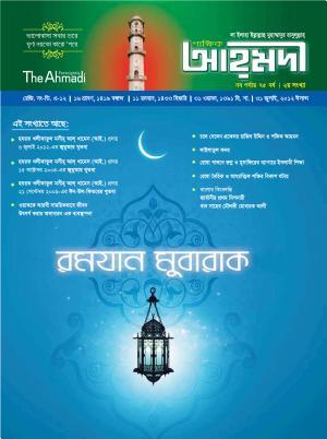 পাক্ষিক আহ্মদী - নব পর্যায় ৭৫বর্ষ | ২য় সংখ্যা | ৩১শে জুলাই, ২০১২ইং | The Fortnightly Ahmadi - New Vol: 75 - Issue: 2 - Date: 31th July 2012