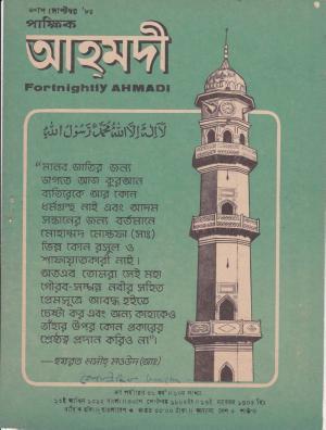 পাক্ষিক আহ্মদী - নব পর্যায় ৩৯ বর্ষ | ১০ম সংখ্যা । ৩০শে সেপ্টেম্বর ১৯৮৫ইং | The Fortnightly Ahmadi - New Vol: 39 Issue: 10 Date: 30th September 1985