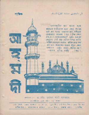 পাক্ষিক আহ্মদী - নব পর্যায় ২৯ বর্ষ | ২য় সংখ্যা | ৩১শে মে, ১৯৭৫ইং | The Fortnightly Ahmadi - New Vol: 29 Issue: 02 - Date: 31st May 1975