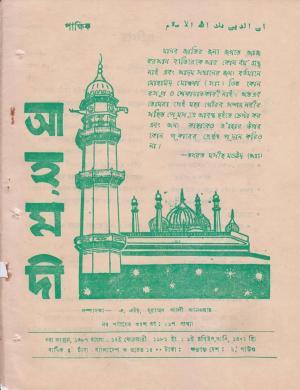 পাক্ষিক আহ্মদী - নব পর্যায় ৩৪ বর্ষ | ১৯তম সংখ্যা | ১৫ই ফেরুয়ারী, ১৯৮১ইং | The Fortnightly Ahmadi - New Vol: 34 Issue: 19 - Date: 15th February 1981