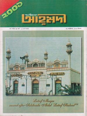 পাক্ষিক আহ্মদী - নব পর্যায় ৬৪বর্ষ | ৮ম সংখ্যা | ৩১শে অক্টোবর ২০০১ইং | The Fortnightly Ahmadi - New Vol: 64 Issue: 08 Date: 31st October 2001