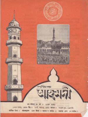 পাক্ষিক আহ্মদী - নব পর্যায় ৫৮ বর্ষ | ২৪তম সংখ্যা | ৩০শে জুন ১৯৯৭ইং | The Fortnightly Ahmadi - New Vol: 58 Issue: 24 Date: 30th June 1997