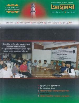 পাক্ষিক আহ্মদী - নব পর্যায় ৭২ বর্ষ   ২৩তম সংখ্যা   ১৫ই জুন ২১ম০ইং   The Fortnightly Ahmadi - New Vol: 72 Issue: 23 Date: 15th June 2010