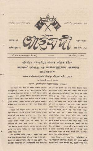 পাক্ষিক আহ্মদী - ১৩ বর্ষ | ৭ম সংখ্যা | ১৫ই এপ্রিল ১৯৪৩ইং | The Fortnightly Ahmadi - Vol: 13 Issue: 07 Date: 15th April 1943