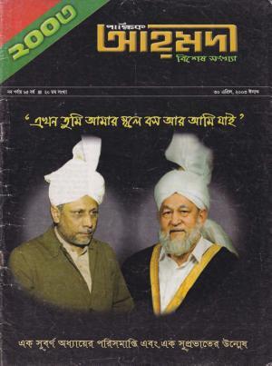 পাক্ষিক আহ্মদী - নব পর্যায় ৬৫বর্ষ | ২০তম সংখ্যা | ৩০শে এপ্রিল ২০০৩ইং | The Fortnightly Ahmadi - New Vol: 65 Issue: 20 Date: 30th April 2003