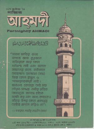 পাক্ষিক আহ্মদী - নব পর্যায় ৩৯ বর্ষ | ১২তম সংখ্যা । ৩১শে অক্টোবর ১৯৮৫ইং | The Fortnightly Ahmadi - New Vol: 39 Issue: 12 Date: 31st October 1985