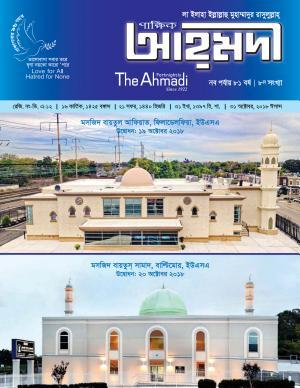 পাক্ষিক আহ্মদী - নব পর্যায় ৮১বর্ষ | ৮ম সংখ্যা | ৩১ অক্টোবর, ২০১৮ইং | The Fortnightly Ahmadi - New Vol: 81 - Issue: 08 - Date: 31th Oct 2018