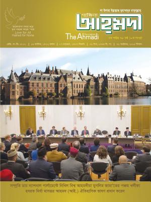 পাক্ষিক আহ্মদী - নব পর্যায় ৭৮বর্ষ । ৮ম সংখ্যা । ৩১শে অক্টোবর, ২০১৫ইং | The Fortnightly Ahmadi - New Vol: 78 - Issue: 8 - Date: 31st October 2015