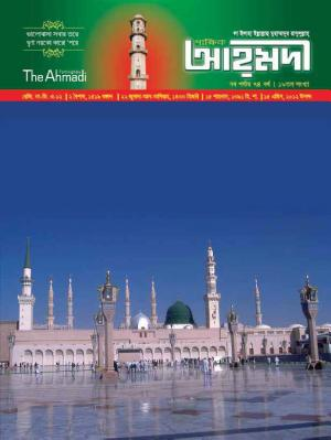 পাক্ষিক আহ্মদী - নব পর্যায় ৭৪বর্ষ | ১৯তম সংখ্যা | ১৫ই এপ্রিল, ২০১২ইং | The Fortnightly Ahmadi - New Vol: 74 - Issue: 19 - Date: 15th April 2012