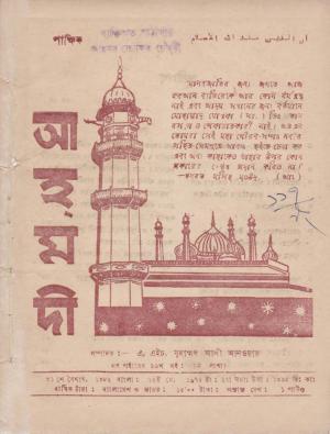 পাক্ষিক আহ্মদী - নব পর্যায় ২৯ বর্ষ | ১ম সংখ্যা | ১৫ই মে, ১৯৭৫ইং | The Fortnightly Ahmadi - New Vol: 29 Issue: 01 - Date: 15th May 1975