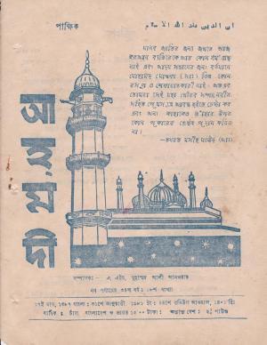 পাক্ষিক আহ্মদী - নব পর্যায় ৩৪ বর্ষ | ১৮তম সংখ্যা | ৩০শে জানুয়ারী, ১৯৮১ইং | The Fortnightly Ahmadi - New Vol: 34 Issue: 18 - Date: 30th January 1981