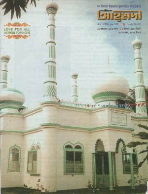 পাক্ষিক আহ্মদী - নব পর্যায় ৬৯বর্ষ | ১০তম সংখ্যা | ৩০শে নভেম্বর ২০০৬ইং | The Fortnightly Ahmadi - New Vol: 69 Issue: 10 Date: 30th November 2006