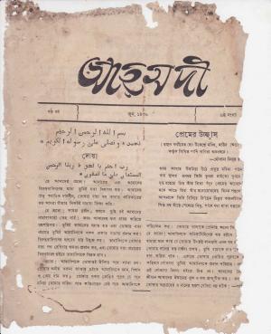 পাক্ষিক আহ্মদী - ০৬ বর্ষ   ৬ষ্ঠ সংখ্যা   জুন ১৯৩৬ইং   The Fortnightly Ahmadi - Vol: 06 Issue: 06 Date: June 1936