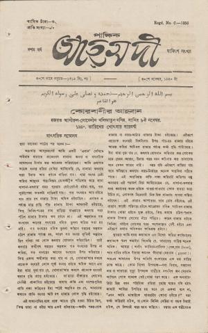 পাক্ষিক আহ্মদী - ১০ বর্ষ   ২২তম সংখ্যা   ৩০শে নভেম্বর ১৯৪০ইং   The Fortnightly Ahmadi - Vol: 10 Issue: 22 Date: 30th November 1940