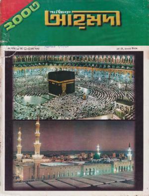 পাক্ষিক আহ্মদী - নব পর্যায় ৬৫বর্ষ | ২১তম সংখ্যা | ১৫ই মে ২০০৩ইং | The Fortnightly Ahmadi - New Vol: 65 Issue: 21 Date: 15th May 2003