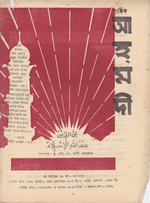 পাক্ষিক আহ্মদী - নব পর্যায় ৩৯ বর্ষ | ৯ম সংখ্যা । ১৫ই সেপ্টেম্বর ১৯৮৫ইং | The Fortnightly Ahmadi - New Vol: 39 Issue: 09 Date: 15th September 1985