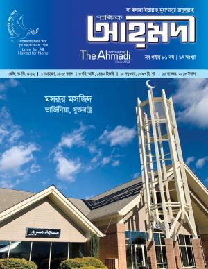 পাক্ষিক আহ্মদী - নব পর্যায় ৮১বর্ষ | ৯ম সংখ্যা | ১৫ নভেম্বর, ২০১৮ইং | The Fortnightly Ahmadi - New Vol: 81 - Issue: 09 - Date: 15th Nov 2018