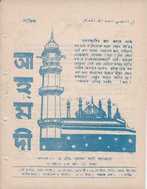 পাক্ষিক আহ্মদী - নব পর্যায় ২৯ বর্ষ | ৪র্থ সংখ্যা | ৩০শে জুন, ১৯৭৫ইং | The Fortnightly Ahmadi - New Vol: 29 Issue: 04 - Date: 30th June 1975