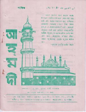 পাক্ষিক আহ্মদী - নব পর্যায় ৩৪ বর্ষ | ২১তম সংখ্যা | ১৫ই মার্চ, ১৯৮১ইং | The Fortnightly Ahmadi - New Vol: 34 Issue: 21 - Date: 15th March 1981