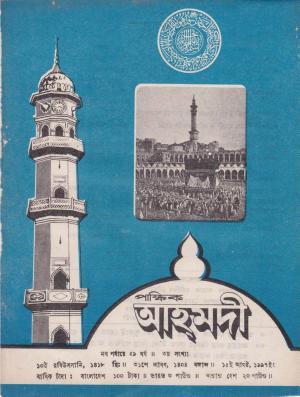 পাক্ষিক আহ্মদী - নব পর্যায় ৫৯ বর্ষ | ৩য় সংখ্যা | ১৫ই আগস্ট ১৯৯৭ইং | The Fortnightly Ahmadi - New Vol: 59 Issue: 03 Date: 15th August 1997