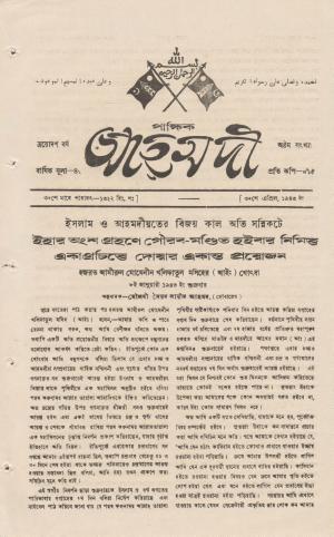 পাক্ষিক আহ্মদী - ১৩ বর্ষ | ৮ম সংখ্যা | ৩০শে এপ্রিল ১৯৪৩ইং | The Fortnightly Ahmadi - Vol: 13 Issue: 08 Date: 30th April 1943