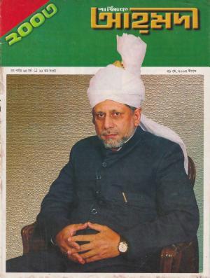 পাক্ষিক আহ্মদী - নব পর্যায় ৬৫বর্ষ | ২২তম সংখ্যা | ৩১শে মে ২০০৩ইং | The Fortnightly Ahmadi - New Vol: 65 Issue: 22 Date: 31st May 2003