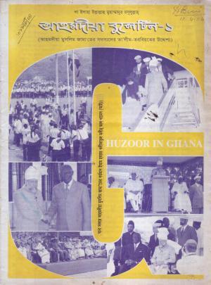 আহ্মদীয়া বুলেটীন - ০১ বর্ষ | ১ম সংখ্যা | ৩১শে মার্চ ২০০৪ইং | Ahmadiyya Bulletin - Vol: 01 Issue: 01 Date: 31st March 2004