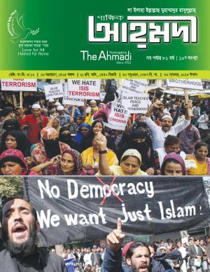 পাক্ষিক আহ্মদী - নব পর্যায় ৮১বর্ষ | ১০ম সংখ্যা | ৩০ নভেম্বর, ২০১৮ইং | The Fortnightly Ahmadi - New Vol: 81 - Issue: 10 - Date: 30th Nov 2018